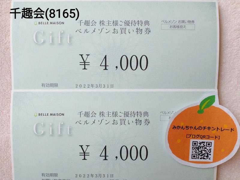 f:id:mikanchan_ct:20210903082244j:plain
