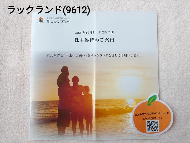 f:id:mikanchan_ct:20210903082256j:plain