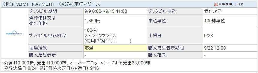 f:id:mikanchan_ct:20210917213442j:plain