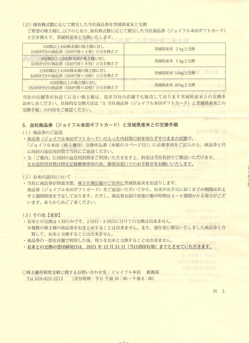 f:id:mikanchan_ct:20210919151851j:plain