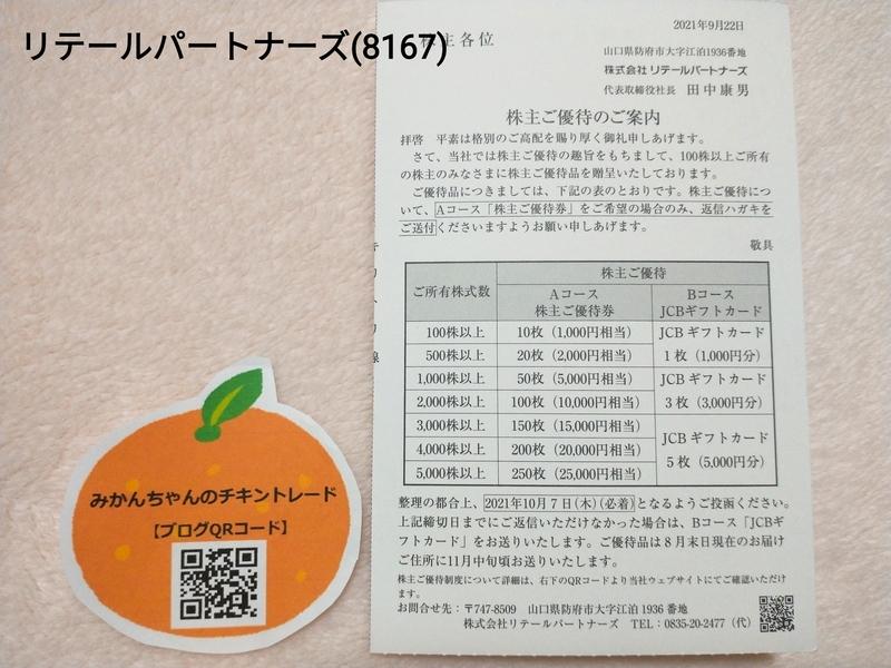 f:id:mikanchan_ct:20210924202621j:plain