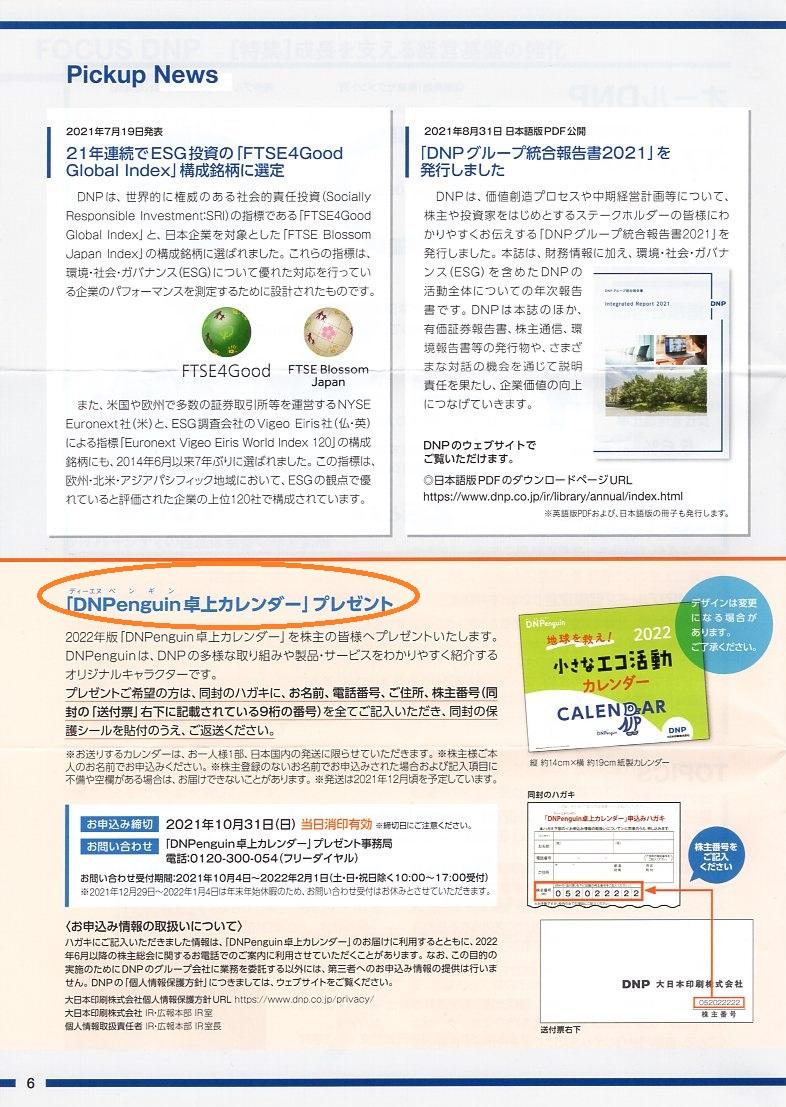 f:id:mikanchan_ct:20211005172536j:plain
