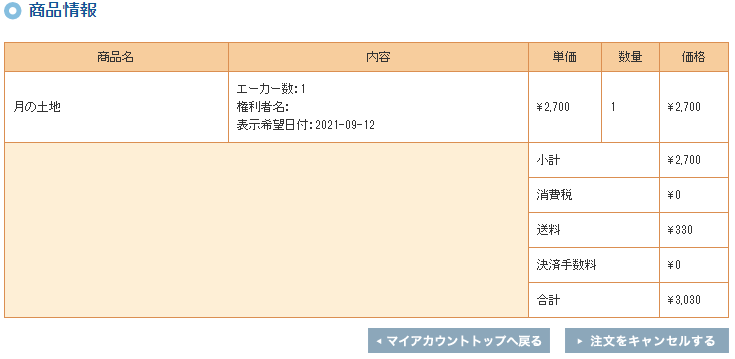 f:id:mikanchan_ct:20211011180313p:plain