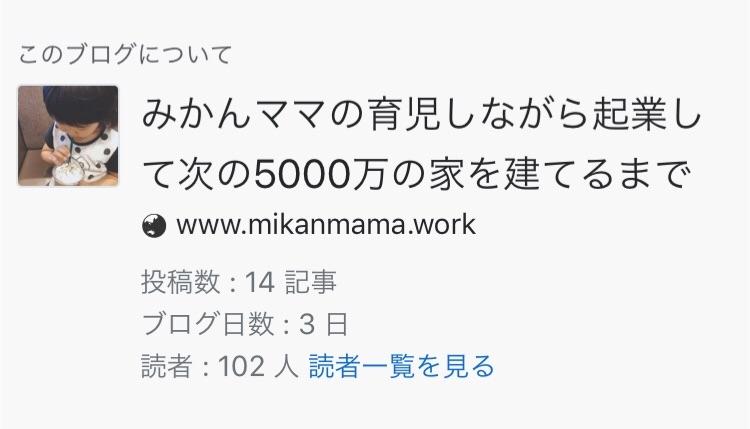 f:id:mikanmama8:20190829220158j:image