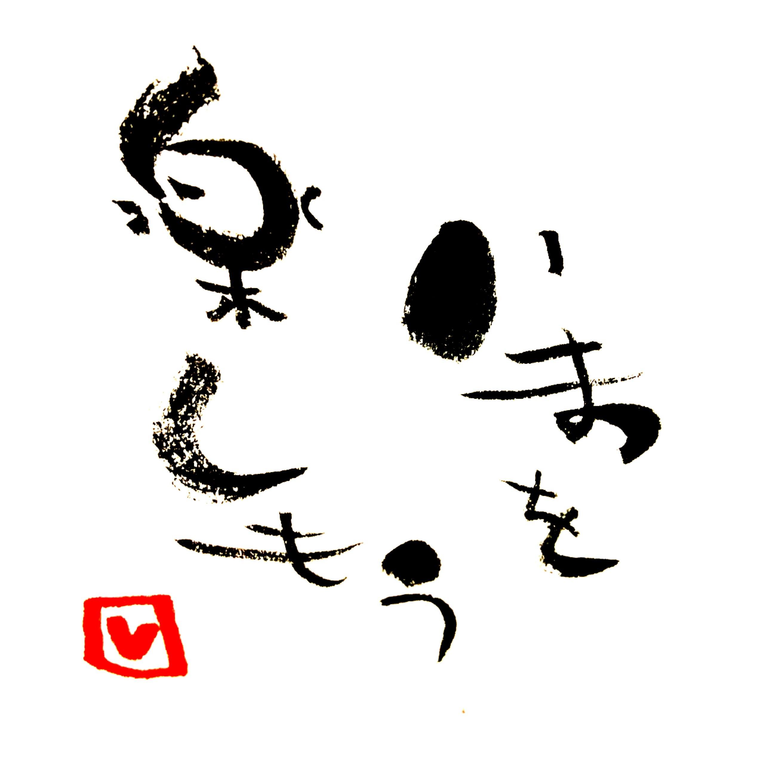 f:id:mikanmama8:20190918143130j:image