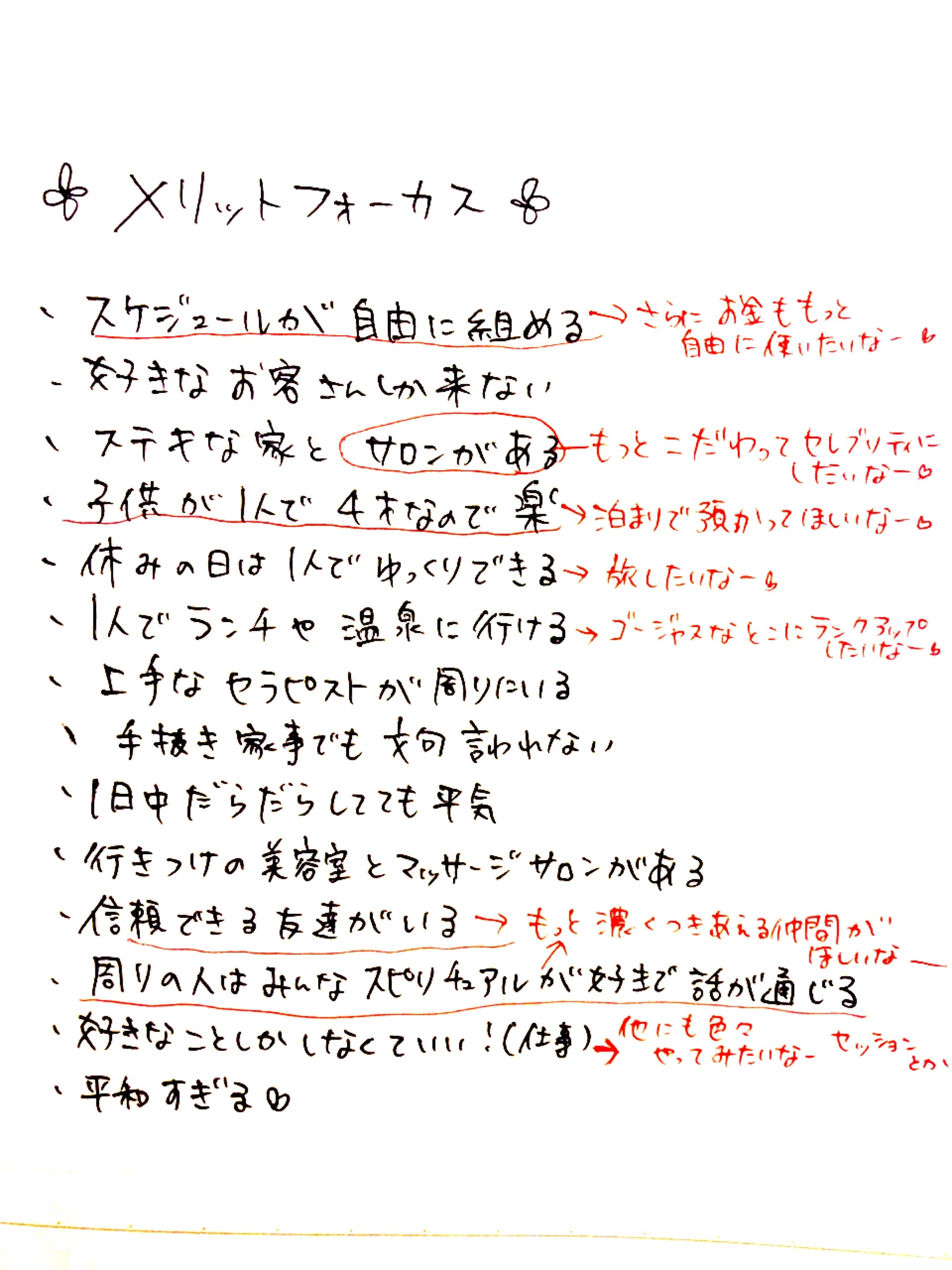 f:id:mikanmama8:20190930180535j:image