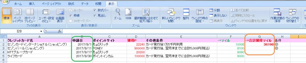f:id:mikanohanaoi:20170831103216p:plain