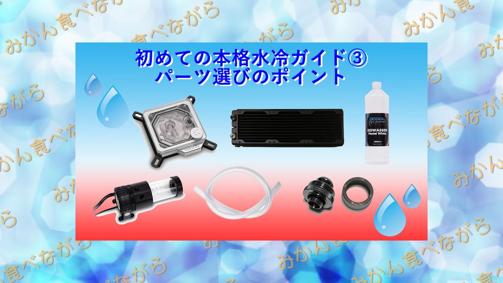 PC-watercooling-guide3