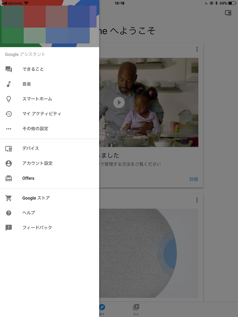 f:id:mikanumay:20171023192217j:plain:w400