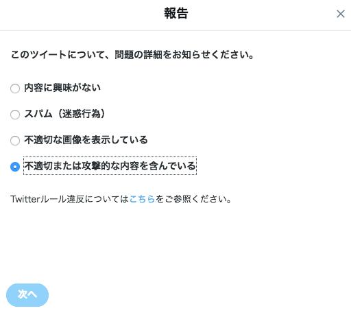 スクリーンショット。ツイッターに報告する画面では4つの選択肢項目があるので、一番下の不適切または攻撃的な内容を含んでいるを選択する