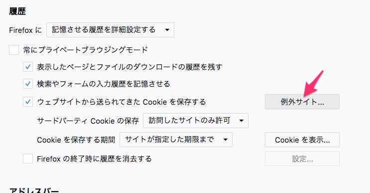スクリーンショット:ファイアーフォックスの設定の中にある履歴を開き、クッキーを保存する項目の右側に例外サイトという項目がある。ここにアドレスを入力する
