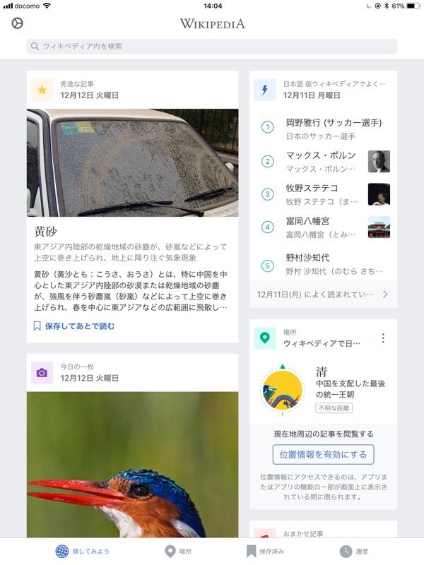 wikipedia公式アプリのスクリーンショット:トップページでは日付ごとに表示される項目が変化する。画面左側に今日の1枚という写真を表示する項目もありビジュアル的に楽しめる