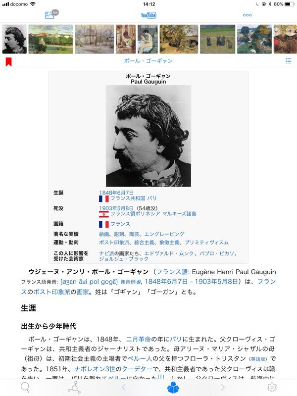 WikiLinksのスクリーンショット:WikiLinksアプリで表示させる記事はWikipedia公式のように左側に項目がまとまってはいないが、見出しごとに項目が折り畳まれているのでこれはこれで見やすい