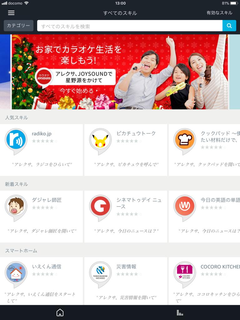 画像:スキルの一覧を検索する画面。検索バーの下にもスキルが表示されていて、上から人気のスキル、新着スキル、スマートホーム用などに分かれていて、iPhoneのAppstoreやGoogle Play Storeのアプリみたいな感じに表示されている。人気のアプリ3つは、Radiko、ピカチュウトーク、クックパッド。新着スキルは、ダジャレ師匠、シネマトゥディニュース、今日の英語の単語、となっている。
