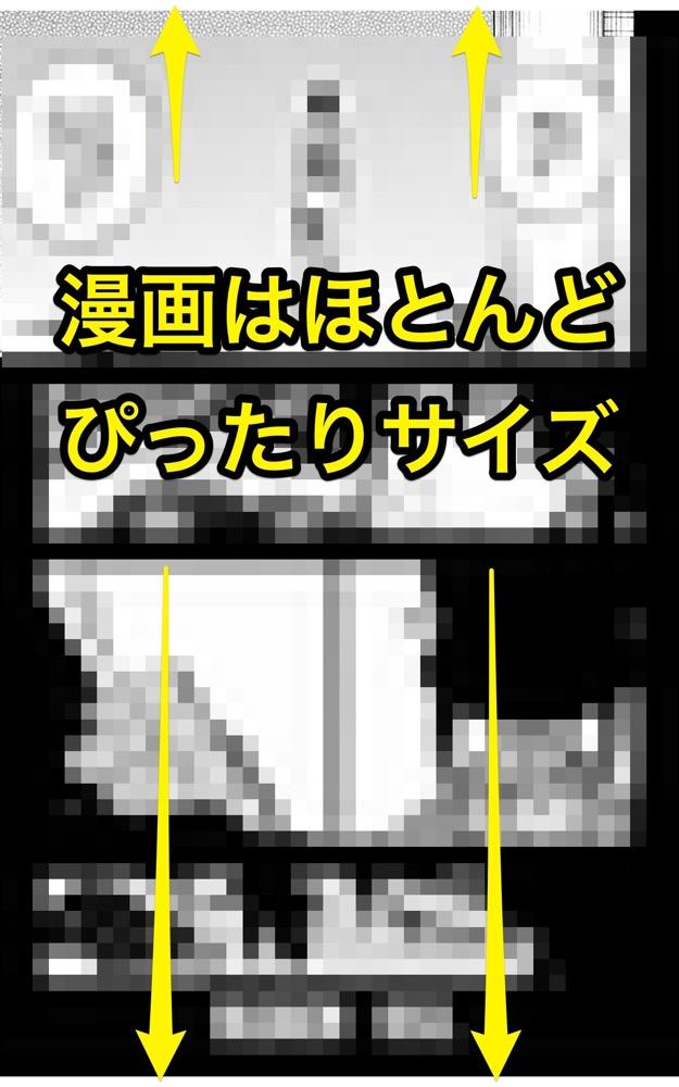 ファイアーHDで漫画をよむと、左右は目一杯画像が表示され、上下に少しだけスペースができる