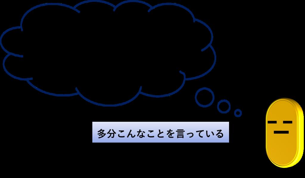 f:id:mikanusagi:20180511035535p:plain