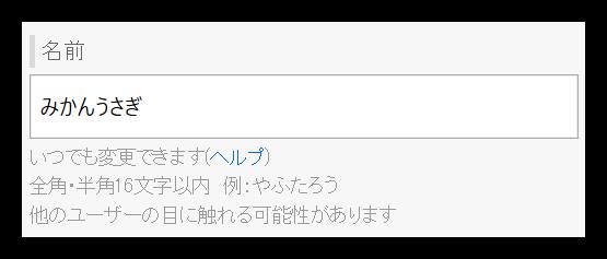 f:id:mikanusagi:20180531030719p:plain
