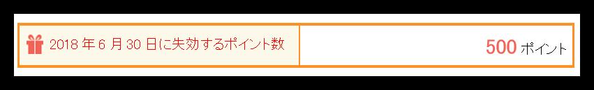 f:id:mikanusagi:20180611034059p:plain
