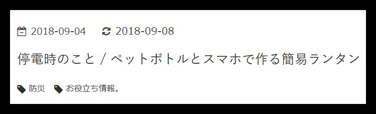 f:id:mikanusagi:20180910120449p:plain