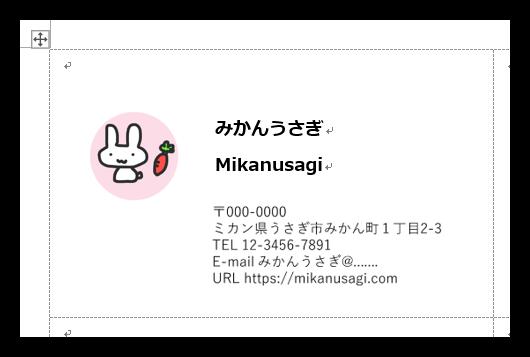 f:id:mikanusagi:20190317121411p:plain