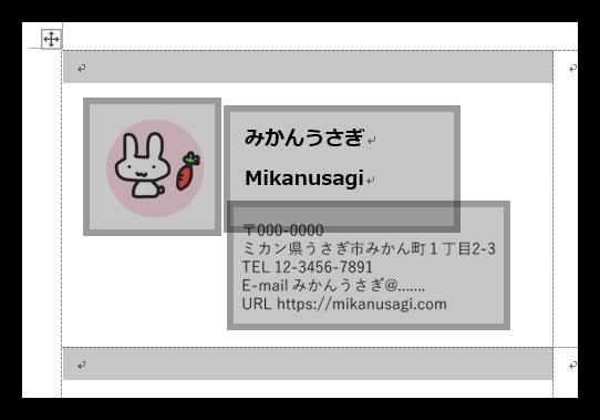 f:id:mikanusagi:20190317122719p:plain