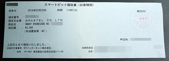 f:id:mikanusagi:20190321225844j:plain
