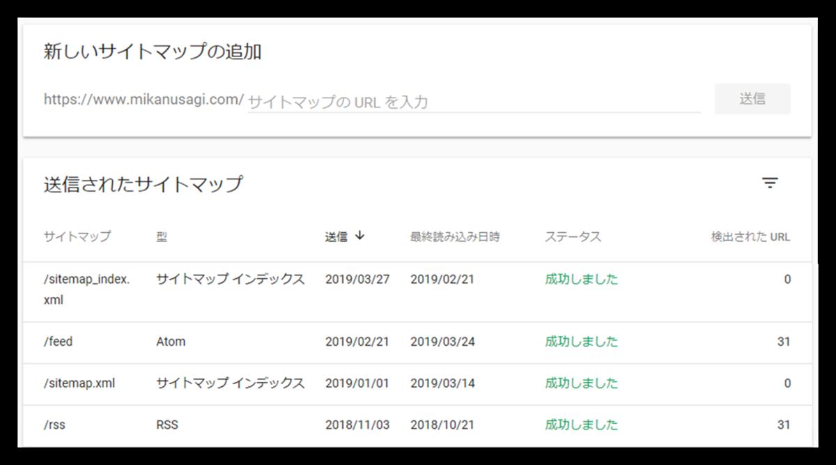 f:id:mikanusagi:20190412225407p:plain