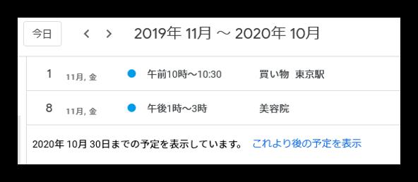 f:id:mikanusagi:20191028162509p:plain