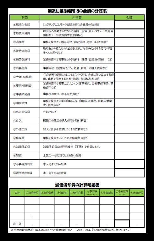 f:id:mikanusagi:20200407143447p:plain