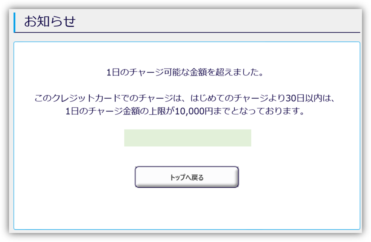 f:id:mikanusagi:20201016154413p:plain