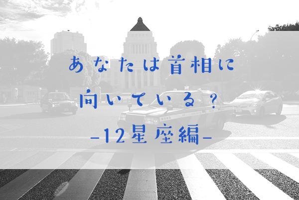 日本の首相に最も多い星座-12星座占い
