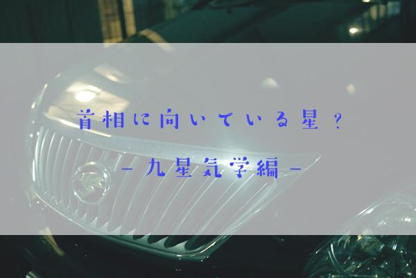 日本の首相に最も多い星を調べてみた-九星気学
