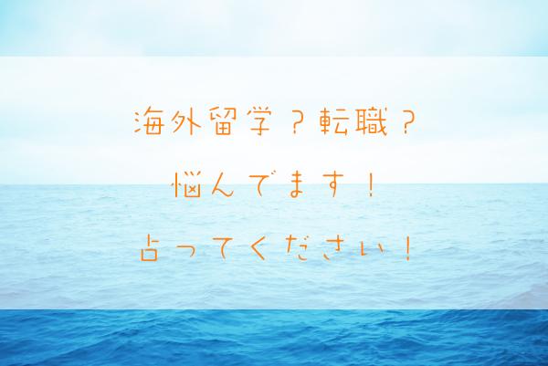 f:id:mikata-uranai:20160926211854j:plain