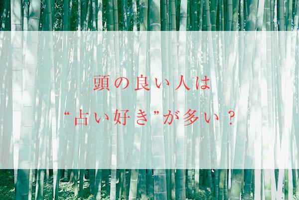 f:id:mikata-uranai:20160926212008j:plain