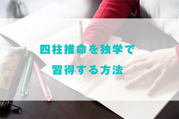 四柱推命を独学で習得する方法