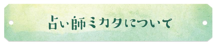 f:id:mikata-uranai:20161021104700j:plain
