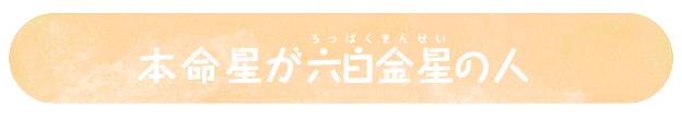 f:id:mikata-uranai:20161111121542j:plain