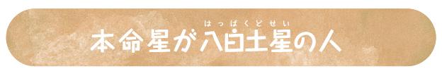 f:id:mikata-uranai:20161111121554j:plain