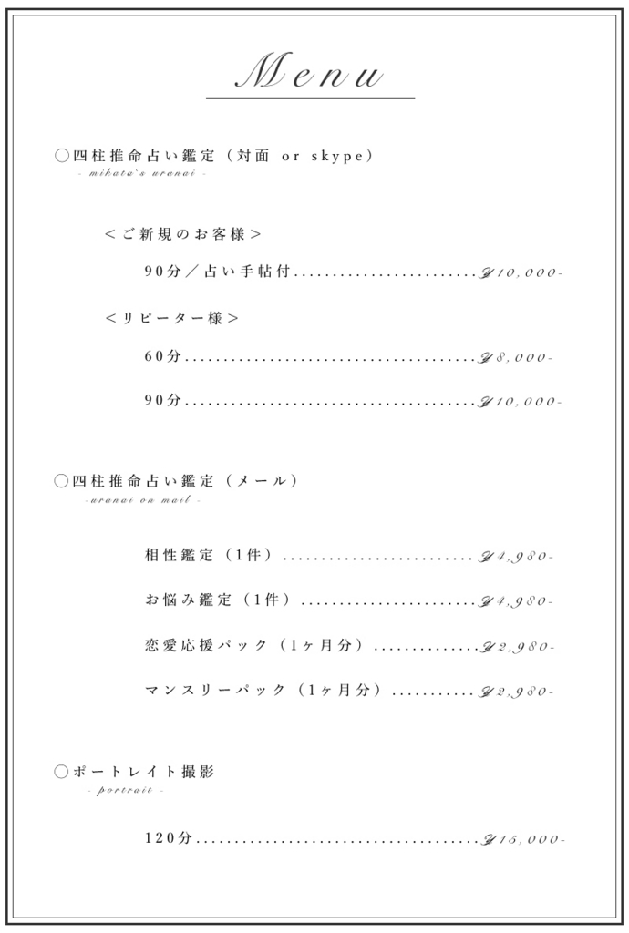 f:id:mikata-uranai:20170901153127j:plain