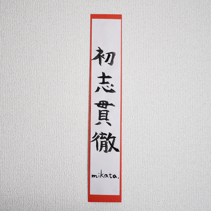 f:id:mikata-uranai:20180105134038j:plain