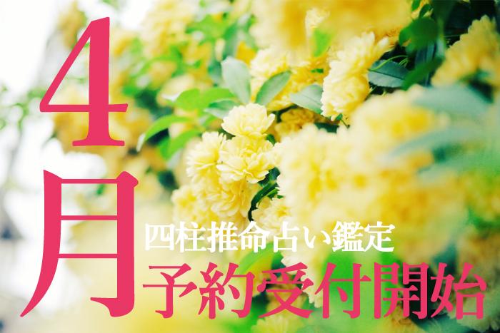 4月四柱推命占い鑑定予約受付開始!