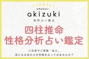 f:id:mikata-uranai:20180908134605j:plain