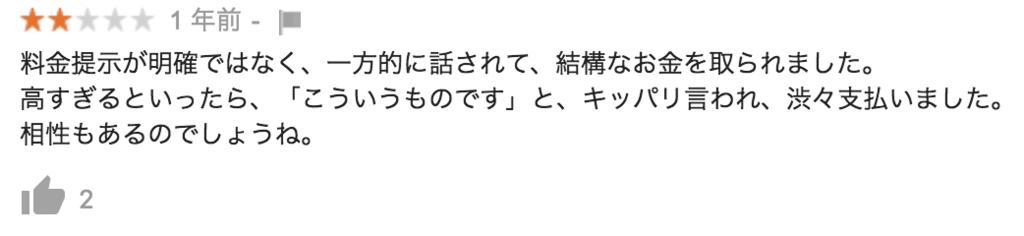 f:id:mikata-uranai:20180930204422p:plain