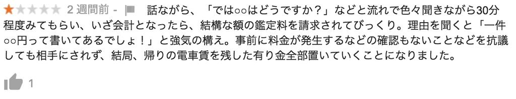 f:id:mikata-uranai:20180930205309j:plain