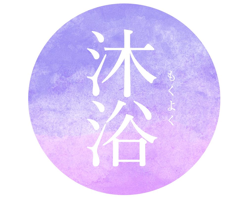 【四柱推命占い・十二運】「沐浴」タイプの性格