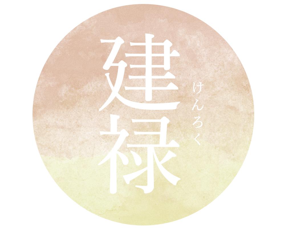 【四柱推命占い・十二運】「建禄」タイプの性格