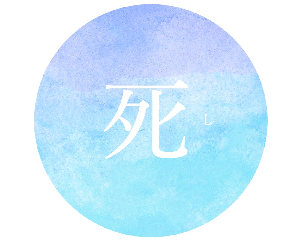【四柱推命占い・十二運】「死」タイプの性格