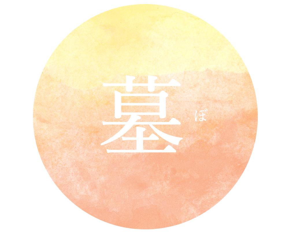 f:id:mikata-uranai:20181026222619j:plain