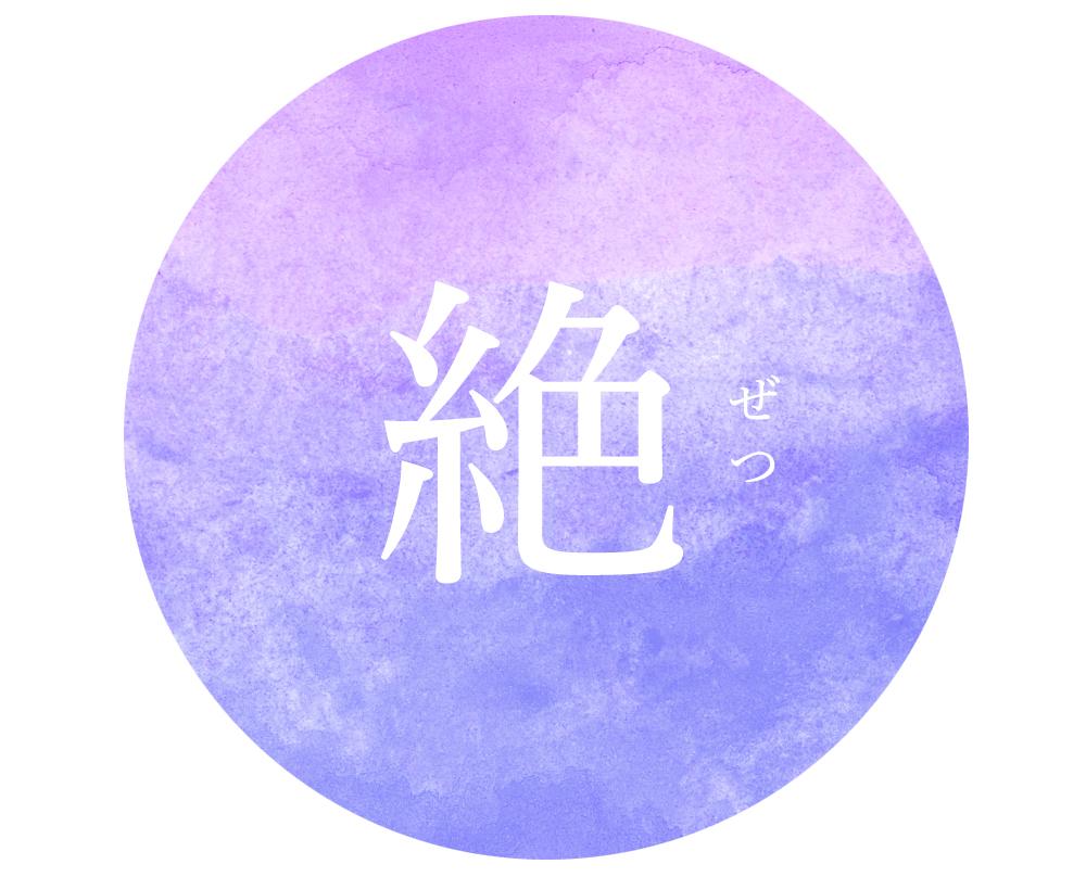 f:id:mikata-uranai:20181027193755j:plain