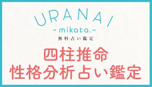 f:id:mikata-uranai:20181030131705p:plain